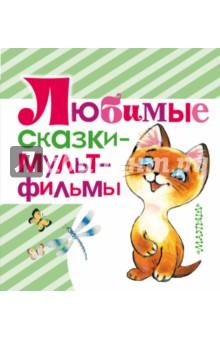Любимые сказки - мультфильмы фото