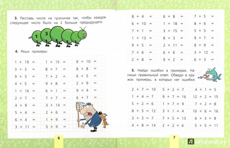 Иллюстрация 1 из 4 для Учимся складывать и вычитать - Анна Круглова | Лабиринт - книги. Источник: Лабиринт