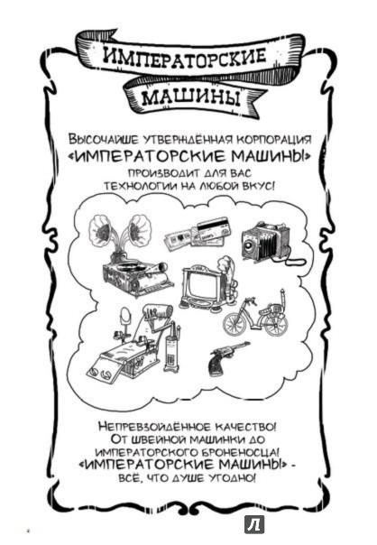 Иллюстрация 1 из 37 для Аврора. Другая история - Тимофей Мокиенко | Лабиринт - книги. Источник: Лабиринт