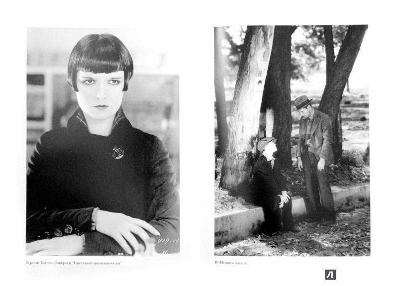 Иллюстрация 1 из 39 для Лулу в Голливуде - Луиза Брукс | Лабиринт - книги. Источник: Лабиринт