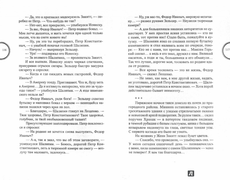 Иллюстрация 1 из 5 для Чубчик кучерявый. Повесть о Петре Лещенко - Эдуард Володарский | Лабиринт - книги. Источник: Лабиринт