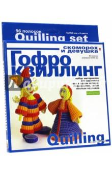 Набор для гофроквиллинга Скоморох и девушка (2-068/3) набор для детского творчества набор веселая кондитерская 1 кг