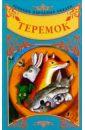 Русские народные сказки: Теремок литвинова м худож русские народные сказки