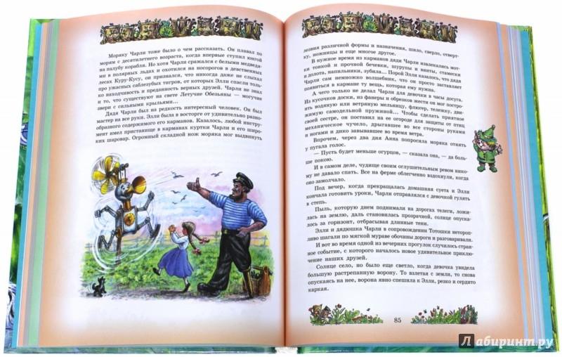 Иллюстрация 1 из 11 для Урфин Джюс и его деревянные солдаты - Александр Волков | Лабиринт - книги. Источник: Лабиринт
