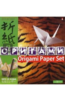 """Бумага цветная для оригами """"Мех и кожа"""" (11-24-111/4)"""