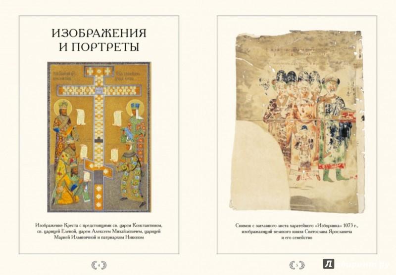 Иллюстрация 1 из 8 для Древние великокняжеские, царские, боярские и народные одежды, изображения и портреты | Лабиринт - книги. Источник: Лабиринт