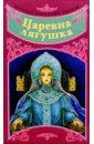 Русские народные сказки: Царевна-лягушка