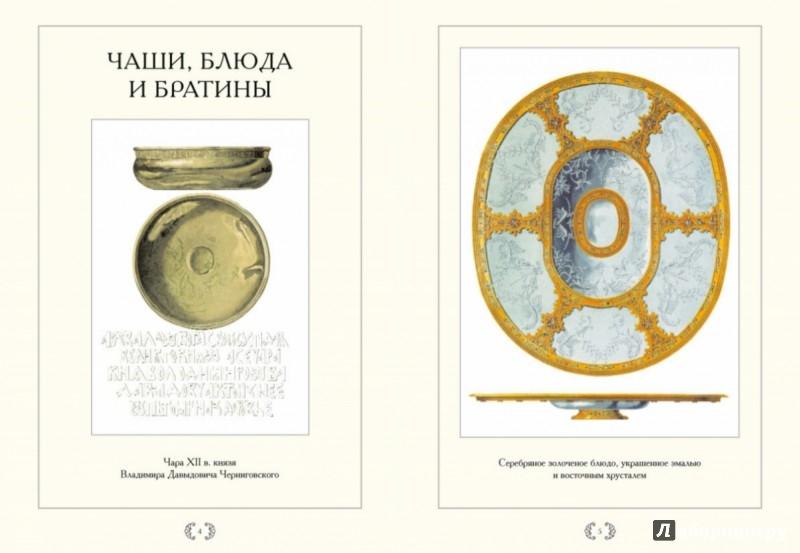 Иллюстрация 1 из 5 для Древняя столовая и домашняя утварь   Лабиринт - книги. Источник: Лабиринт