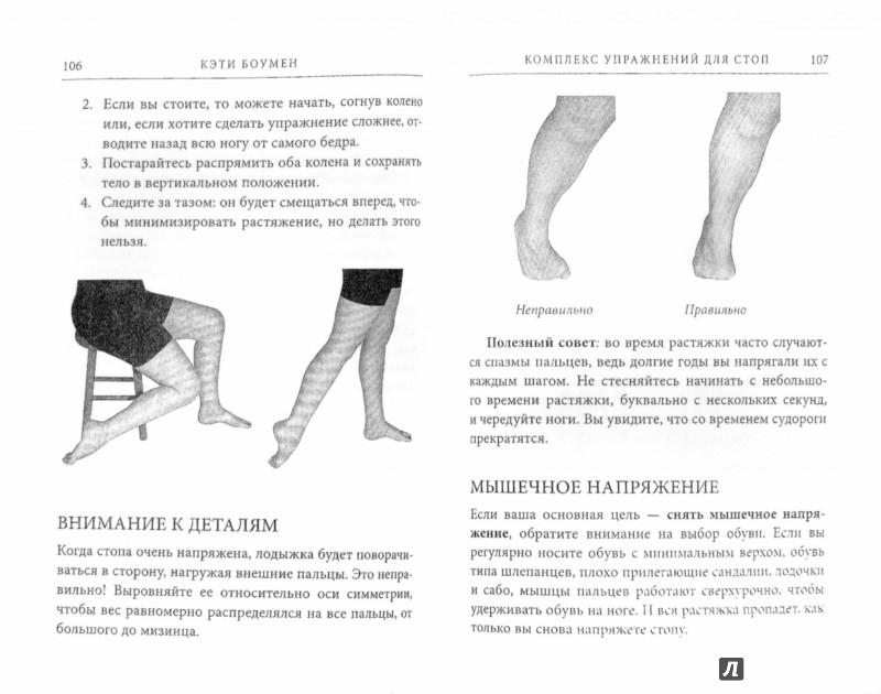 Иллюстрация 1 из 16 для Здоровые ноги за 10 шагов - Кэти Боумен | Лабиринт - книги. Источник: Лабиринт