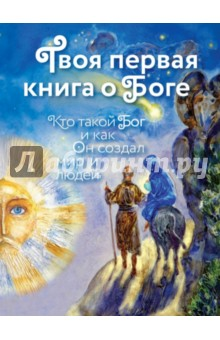 Твоя первая книга о Боге. Кто такой Бог