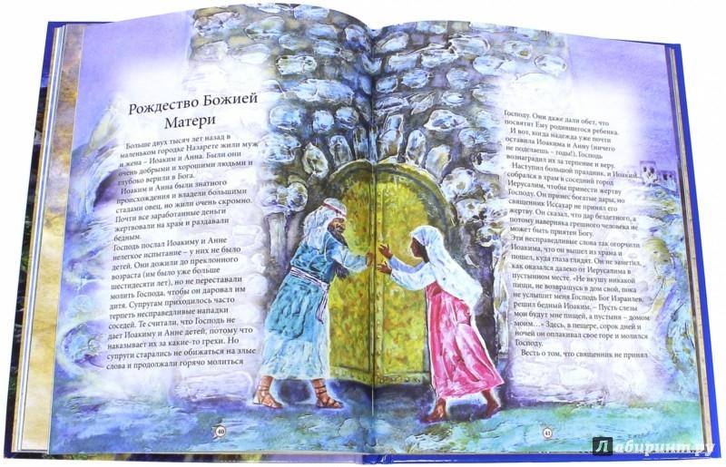 Иллюстрация 1 из 11 для Твоя первая книга о Боге. Кто такой Бог - Екатерина Щеголева | Лабиринт - книги. Источник: Лабиринт
