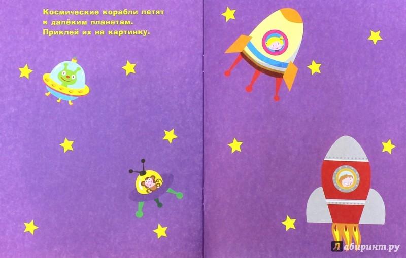 Иллюстрация 1 из 28 для Наклейки для самых маленьких. Выпуск 4. Космический корабль - Л. Маврина | Лабиринт - книги. Источник: Лабиринт