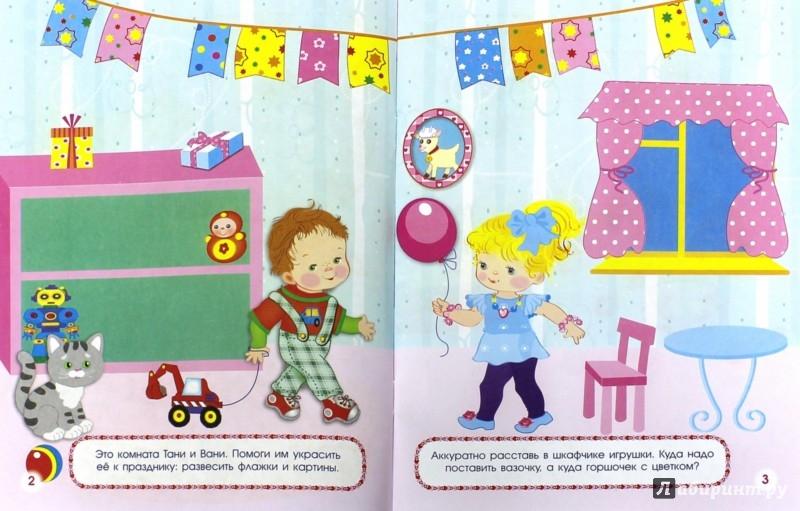 Иллюстрация 1 из 18 для Наклейки. Играем и развиваемся. День рождения   Лабиринт - книги. Источник: Лабиринт