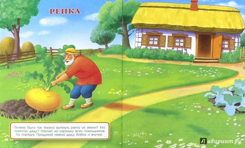 Иллюстрация 1 из 17 для Сказки | Лабиринт - книги. Источник: Лабиринт