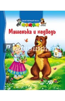 Zakazat.ru: Машенька и медведь.