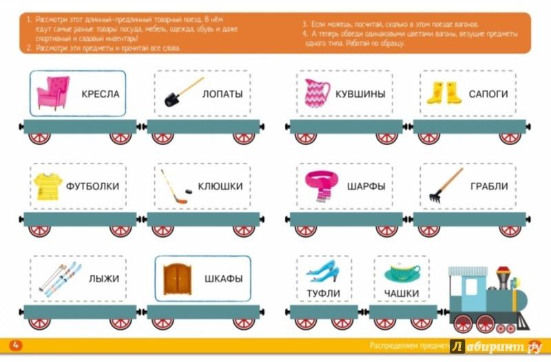 Иллюстрация 1 из 14 для Логика для дошкольников. Классификации. Анализируем и сравниваем. ФГОС ДО - Ирина Мальцева | Лабиринт - книги. Источник: Лабиринт
