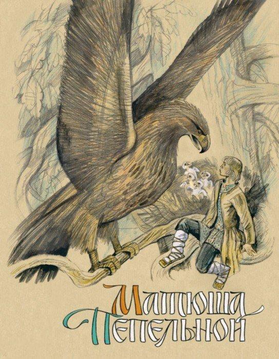 Иллюстрация 1 из 44 для Матюша Пепельной | Лабиринт - книги. Источник: Лабиринт