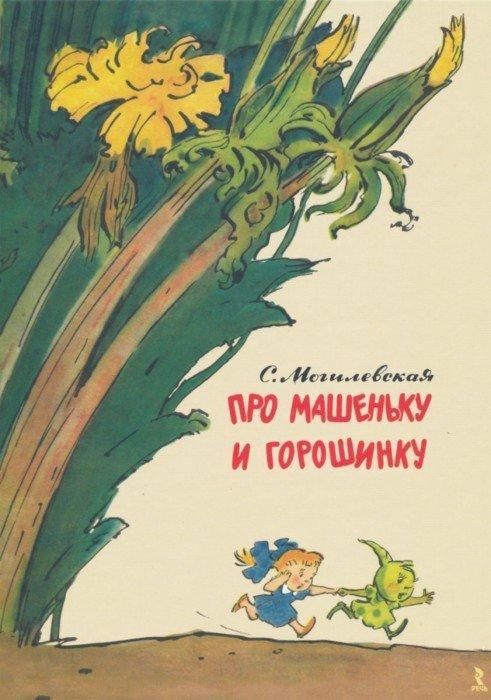 Иллюстрация 1 из 44 для Про Машеньку и горошинку - Софья Могилевская | Лабиринт - книги. Источник: Лабиринт