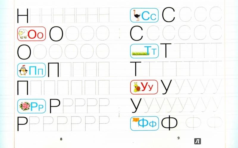 Иллюстрация 1 из 6 для Учимся писать печатными буквами | Лабиринт - книги. Источник: Лабиринт