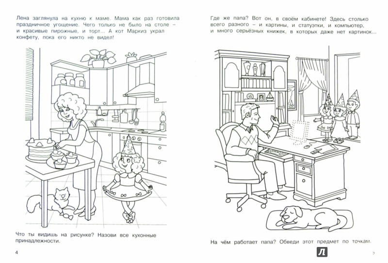Иллюстрация 1 из 18 для Мой дом | Лабиринт - книги. Источник: Лабиринт
