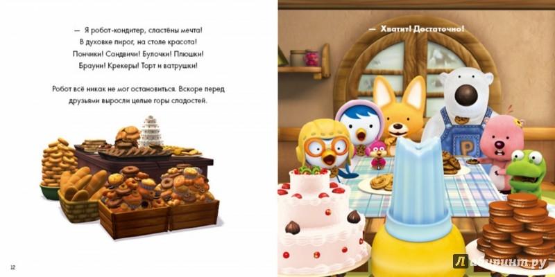 Иллюстрация 1 из 38 для Пингвинёнок Пороро. Пороро и Робот-поварёнок | Лабиринт - книги. Источник: Лабиринт