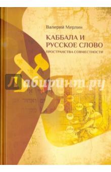 Каббала и русское слово: Пространства совместности артур эдвард уэйт каббала