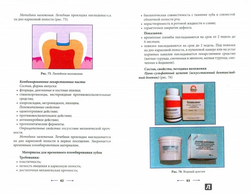 Иллюстрация 1 из 4 для Стоматология. Введение в кариесологию и пародонтологию - Андрей Севбитов | Лабиринт - книги. Источник: Лабиринт