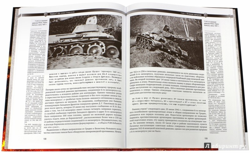 Иллюстрация 1 из 5 для Танки Победы. Подарочный набор - Уланов, Шеин, Желтов, Макаров | Лабиринт - книги. Источник: Лабиринт