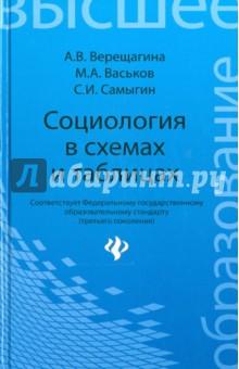Социология в схемах и таблицах. Учебное пособие