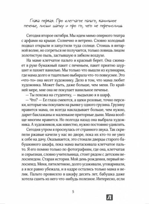 Иллюстрация 1 из 28 для Моя мама любит художника - Анастасия Малейко | Лабиринт - книги. Источник: Лабиринт