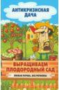 Выращиваем плодородный сад. Любая почва, все,