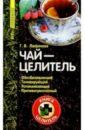Лавренова Галина Владимировна Чай - целитель
