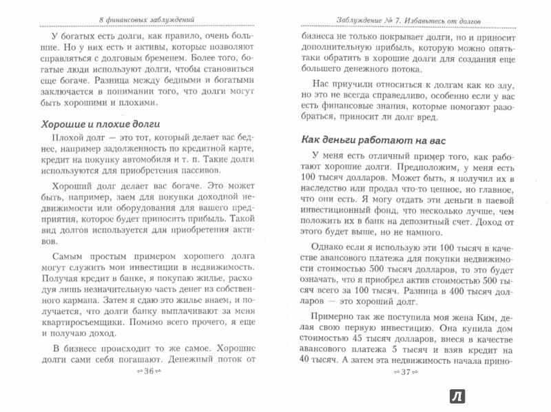 Иллюстрация 1 из 2 для 8 финансовых заблуждений. Управление  деньгами - Роберт Кийосаки | Лабиринт - книги. Источник: Лабиринт