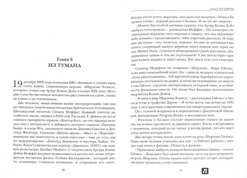 Иллюстрация 1 из 14 для Бенедикт Камбербэтч. Биография - Джастин Льюис | Лабиринт - книги. Источник: Лабиринт