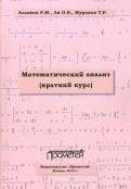 Математический анализ. Краткий курс. Учебное пособие