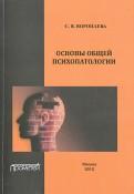 Основы общей психопатологии. Учебное пособие