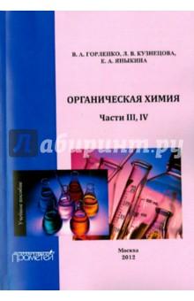 Органическая химия. Части III-IV. Учебное пособие