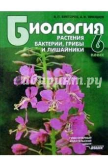 Биология: Растения. Бактерии. Грибы и лишайники: Учебник для учащихся 6 класса. ФГОС