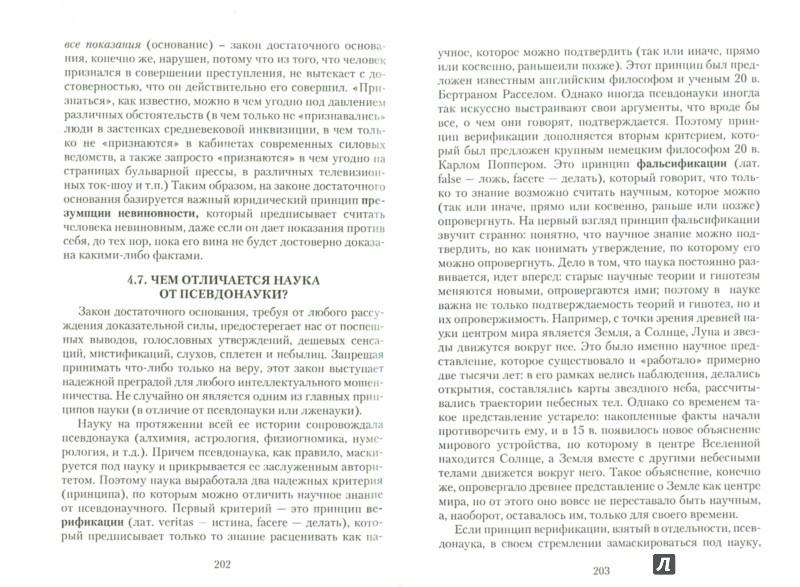 Иллюстрация 1 из 6 для Популярная логика и занимательные задачи. Учебное пособие - Дмитрий Гусев | Лабиринт - книги. Источник: Лабиринт
