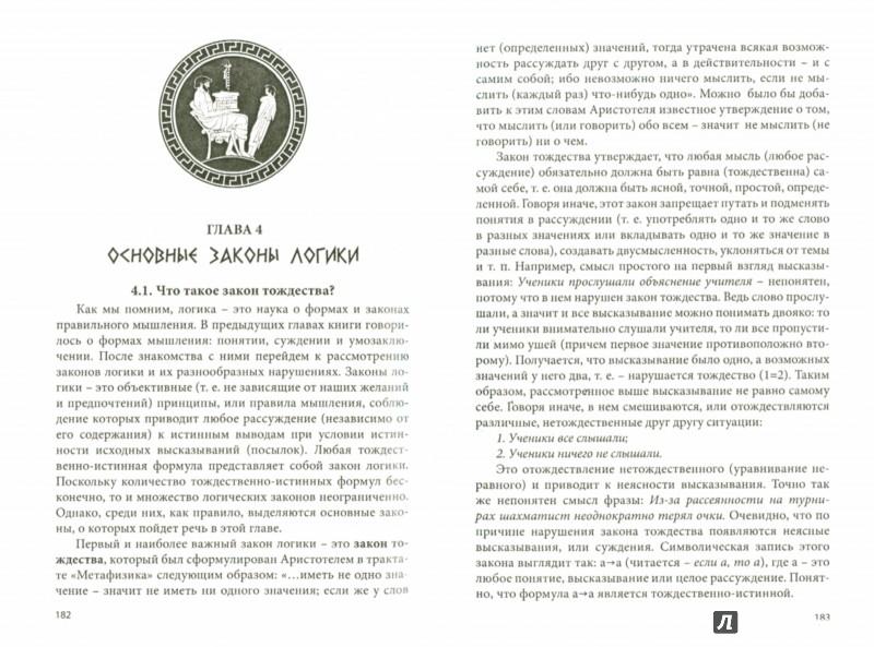 Иллюстрация 1 из 15 для Логика. Учебное пособие - Дмитрий Гусев | Лабиринт - книги. Источник: Лабиринт