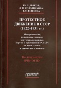 Протестное движение в СССР (1922-1931 гг.)