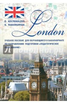 London. Учебное пособие от конспекта к диссертации учебное пособие по развитию навыков письменной речи