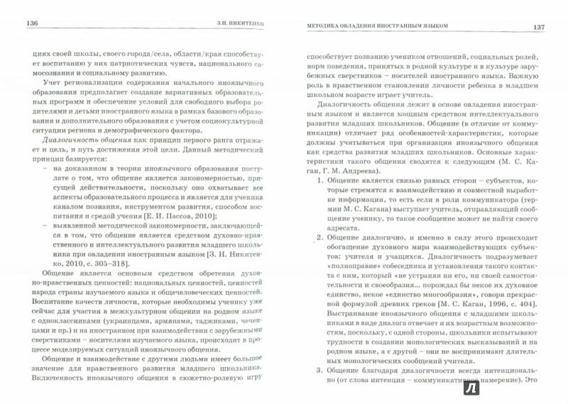 Иллюстрация 1 из 4 для Методика овладения иностранным языком на начальных ступенях образования. Учебное пособие - Зинаида Никитенко | Лабиринт - книги. Источник: Лабиринт