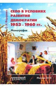 где купить  Село в условиях развития демократии 1953-1960 гг. Монография  по лучшей цене