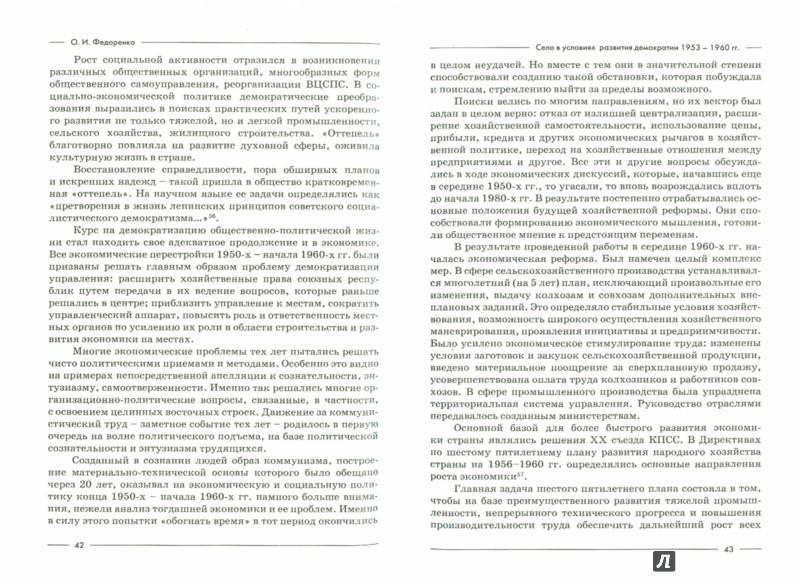 Иллюстрация 1 из 5 для Село в условиях развития демократии 1953-1960 гг. Монография - Олег Федоренко | Лабиринт - книги. Источник: Лабиринт