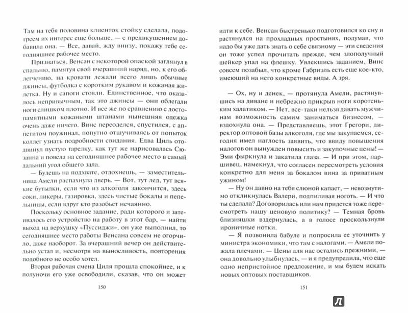 Иллюстрация 1 из 10 для Опасное задание - Стрельникова, Орехова | Лабиринт - книги. Источник: Лабиринт