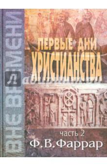 Первые дни христианства. В 2-х томах. Том 2