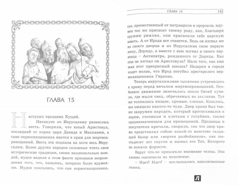 Иллюстрация 1 из 6 для Ирод - Даниил Мордовцев | Лабиринт - книги. Источник: Лабиринт