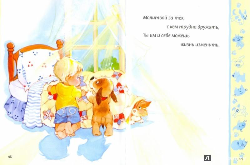 Иллюстрация 1 из 13 для Что такое молитва? - Бостром Лонг | Лабиринт - книги. Источник: Лабиринт