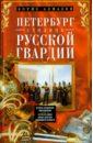 Петербург— столица русской гвардии, Алмазов Борис Александрович